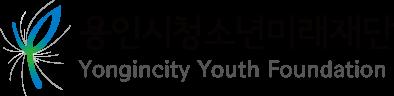 용인시청소년미래재단 로고